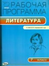 РП (ФГОС) 7 класс. Рабочая программа по Литературе к УМК Коровиной /Трунцева.