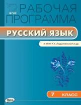 РП (ФГОС) 7 класс. Рабочая программа по Русскому языку к УМК Ладыженской /Трунцева.