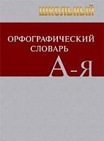 Словарь Школьный орфографический. Свыше 20 000 слов.