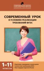 СШ Современный урок в условиях реализации требований ФГОС. 1-11 класс. (ФГОС) /Петруленков.