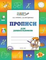 УМ По дороге в школу. Прописи 6+: тетрадь для дошкольников. (ФГОС) /Жиренко.
