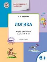 УМ Развивающие задания. Логика 6+. (ФГОС) /Беденко.