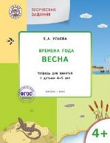 УМ Творческие занятия. Изучаем времена года: Весна 4+. (ФГОС) /Ульева.