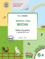 УМ Творческие занятия. Изучаем времена года: Весна 6+. 6-7 лет. (ФГОС) /Ульева.