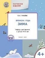 УМ Творческие занятия. Изучаем времена года: Зима 4+. (ФГОС) /Ульева.