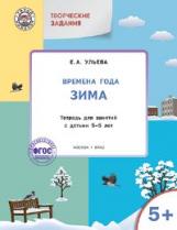 УМ Творческие занятия. Изучаем времена года: Зима 5+. (ФГОС) /Ульева.