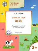 УМ Творческие занятия. Изучаем времена года: Лето 2+. (ФГОС) /Ульева.