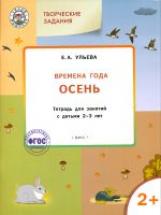 УМ Творческие занятия. Изучаем времена года: Осень 2+. (ФГОС) /Ульева.
