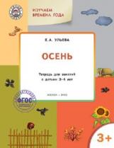 УМ Творческие занятия. Изучаем времена года: Осень 3+. (ФГОС) /Ульева.