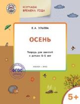 УМ Творческие занятия. Изучаем времена года: Осень 5+. (ФГОС) /Ульева.