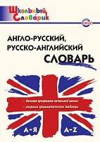 ШС Англо-русский. Русско-английский словарь. (ФГОС) /Дзюина.