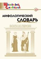 ШС Мифологический словарь. Боги и герои. (ФГОС) /Корепина.