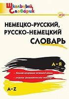 ШС Немецко-русский. Русско-немецкий словарь. (ФГОС) /Добряшкина.