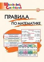ШС Правила по математике. (ФГОС) /Клюхина.