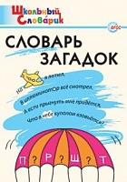 ШС Словарь загадок. (ФГОС) /Скоробогатова.