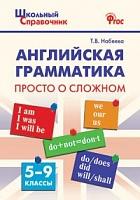 ШСп Английская грамматика: просто о сложном 5-9 кл. (ФГОС) /Набеева.