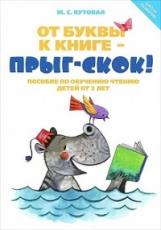 Кутовая. От буквы к книге - прыг-скок!: пособие по обучению чтению.