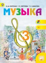 Критская. Музыка. 3 кл. Учебник. С online. (ФГОС)