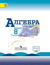 Макарычев. Алгебра 8 класс Учебник. С online поддержкой. (ФГОС)
