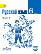 Баранов. Русский язык 6 кл. Учебник в 2-х ч. ч2 С online поддержкой (ФГОС)