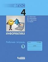 Могилев. Информатика 4 класс. Рабочая тетрадь. В 2-х ч. Ч.1. (ФГОС)