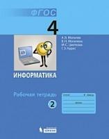 Могилев. Информатика 4 класс. Рабочая тетрадь. В 2-х ч. Ч.2. (ФГОС)