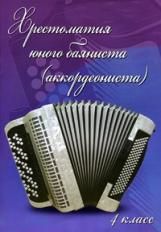 Ушенин. Хрестоматия юного баяниста (аккордеониста): 4 класс.