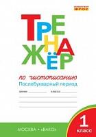 РТ Тренажёр по чистописанию 1 кл. Послебукварный период. (ФГОС) /Жиренко.