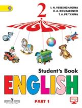 Верещагина. Английский язык. 2 класс Учебник в 2-х ч. Ч1. С online поддер (ФГОС)