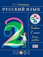 Рамзаева. Русский язык. 2 класс. Учебник. Часть 1. РИТМ. (ФГОС)