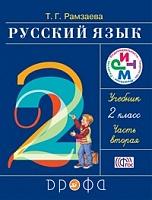 Рамзаева. Русский язык. 2 кл. Учебник. Часть 2. РИТМ. (ФГОС)
