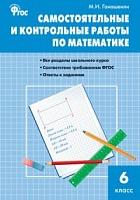 СЗ Математика. Самостоятельные и контрольные работы 6 класс.  (ФГОС) /Гаиашвили.