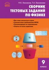 СЗ Физика. Сборник тестовых заданий по физике 9 класс (ФГОС) /Ханнанова.