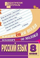 ДМ Русский язык 8 класс. Разноуровневые задания. (ФГОС) /Егорова.