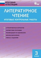 ИА Литературное чтение. Итоговые контрольные работы. 3 класс.  (ФГОС) /Кутявина.