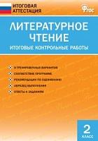 ИА Литературное чтение. Итоговые контрольные работы. 2 класс.  (ФГОС) /Кутявина.