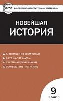 КИМ Всеобщая история 9 класс.  Новейшая история. (ФГОС) /Волкова.