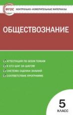 КИМ Обществознание 5 класс.  (ФГОС) /Волкова.