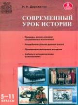 МУИ Современный урок истории 5-11 класс.  /Дорожкина.