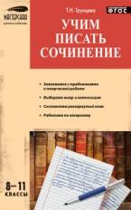 МУС Учим писать сочинения. 8-11 кл. (ФГОС) /Трунцева.