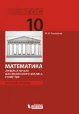Башмаков. Математика: Алгебра и начала мат. анализа, геометрия. баз.уровень: учебник. 10 класс. (ФГОС).