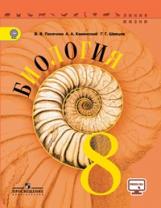 Пасечник. Биология. 8 класс. Учебник. (С online поддержкой) (ФГОС).