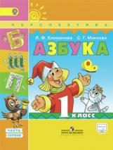Климанова. Азбука. 1 кл. Учебник в 2-х ч. ч1. С online поддержкой. (ФГОС) /УМК