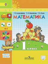 Дорофеев. Математика. 1 класс Учебник. Часть 1. С online поддержкой. (ФГОС) /УМК