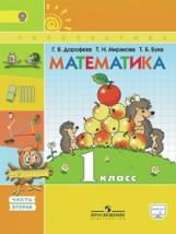 Дорофеев. Математика. 1 класс Учебник. Часть 2. С online поддержкой. (ФГОС) /УМК