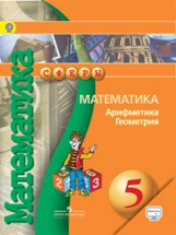 Бунимович. Математика. Арифметика. Геометрия. 5 класс Учебник. С online поддер. (ФГОС) /УМК