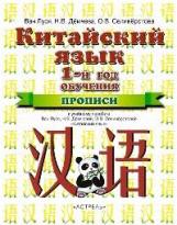 Ван Луся. Китайский язык. Прописи к учебнику 5 класс