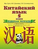 Ван Луся. Китайский язык. Рабочая тетрадь  к учебнику 5 класс.