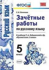 УМК Ладыженская. Русский язык. Зачетные работы. 5 класс.  / Потапова. (ФГОС).