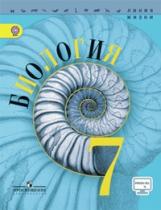 Пасечник. Биология. 7 кл. Учебник. С online поддержкой / УМК